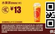 G4 水果茶甜柚柚1杯 2018年10月凭麦当劳优惠券13元 使用范围:麦当劳中国大陆地区餐厅
