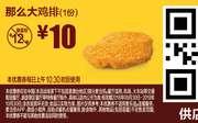 G5 那么大鸡排1份 2018年10月凭麦当劳优惠券10元 使用范围:麦当劳中国大陆地区餐厅