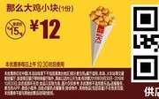 优惠券缩略图:G6 那么大鸡小块1份 2018年10月凭麦当劳优惠券12元