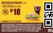 优惠券缩略图:G8 原味板烧鸡腿堡1个+可口可乐(中)1杯 2018年10月凭麦当劳优惠券18元