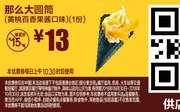 G7 那么大圆筒黄桃百香果酱口味1份 2018年10月凭麦当劳优惠券13元 使用范围:麦当劳中国大陆地区餐厅