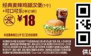 优惠券缩略图:G9 经典麦辣鸡腿汉堡1个+可口可乐(中)1杯 2018年10月凭麦当劳优惠券18元