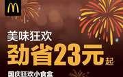 麦当劳2018国庆狂欢小食盒,美味狂欢劲省23元