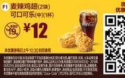 F1 微信优惠 麦辣鸡翅2块+可口可乐(中)1杯 2018年9月凭麦当劳优惠券12元 省7元起 使用范围:麦当劳中国大陆地区餐厅