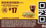 F11 原味板烧鸡腿堡1个+可口可乐(中)1杯 2018年9月凭麦当劳优惠券17元