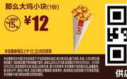 F6 那么大鸡小块1份 2018年9月凭麦当劳优惠券12元 省3元起