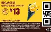 F7 那么大圆筒黄桃百香果酱口味1份 2018年9月凭麦当劳优惠券13元 省2元起