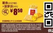 F8 薯条(小)1份+菠萝派1个 2018年9月凭麦当劳优惠券8.5元 使用范围:麦当劳中国大陆地区餐厅