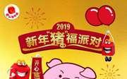 """麦当劳2019新年""""猪""""福派对,做游戏 享美食 还有玩具"""