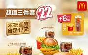 优惠券缩略图:麦当劳超值三件套22元,省足17元,+6元升级薯条、特饮