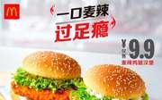 麦当劳甜9.9元麦辣鸡腿汉堡,11.9元新小炒肉风味麦辣鸡腿堡
