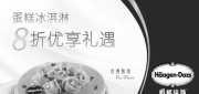 優惠券縮略圖:哈根達斯優惠券:上海哈根達斯蛋糕冰淇淋8折優享禮遇