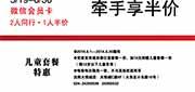 009年12月沈阳东舜店专享西堤牛排优惠券图片