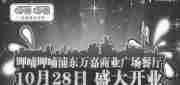 优惠券缩略图:呷哺呷哺上海新店开张2011年11月现金消费满38元即可获赠此店6.9折券1张