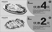 优惠券缩略图:呷哺呷哺优惠券2014年12月整张版本打印,12月呷哺呷哺整版优惠券