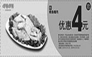 优惠券缩略图:呷哺呷哺优惠券:2014年12月呷哺呷哺鳕鱼鳍肉凭券优惠4元