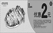 优惠券缩略图:呷哺呷哺优惠券:2014年12月鱿鱼条凭券优惠2元