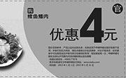 优惠券缩略图:呷哺呷哺优惠券:2015年1月凭券购鳕鱼鳍肉优惠4元