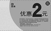 优惠券缩略图:呷哺呷哺优惠券:2015年1月凭券购鱼滑优惠2元