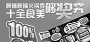 优惠券缩略图:呷哺呷哺优惠活动:北京天津呷哺呷哺2014年8月消费满96元起参加抽奖,100%中奖