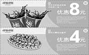 优惠券缩略图:2014年9月呷哺呷哺全国版优惠券整张版本,呷哺呷哺优惠券9月整版打印
