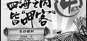 """优惠券缩略图:呷哺呷哺优惠券:苏州、上海呷哺呷哺2014年9月""""饭钱砍一半""""、""""全年五折""""等优惠活动"""