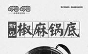 优惠券缩略图:呷哺呷哺新品:呷哺呷哺椒麻锅底新上市,一锅鲜辣过瘾的好汤底