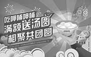 """优惠券缩略图:呷哺呷哺优惠促销:2015年3月消费满额可免费获得""""汤圆""""1份,多买多送"""