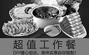 优惠券缩略图:呷哺呷哺优惠:上海江苏呷哺呷哺35元超值工作餐,DIY随心组合