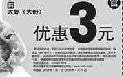 优惠券缩略图:呷哺呷哺优惠券:凭券购呷哺呷哺大虾(大份)2015年5月优惠3元