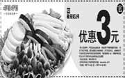 优惠券缩略图:呷哺呷哺优惠券,2015年6月凭券购菌菇四拼优惠3元