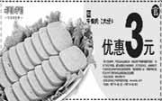优惠券缩略图:呷哺呷哺优惠券,2015年6月凭券购午餐肉大份优惠3元