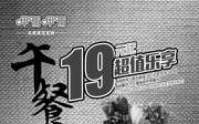 優惠券縮略圖:上海呷哺呷哺超值午餐套餐19元起