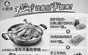 优惠券缩略图:小肥羊优惠券:惠州市小肥羊火锅凭券单点羊年开泰炖骨锅(中/大)免费送指定产品一份