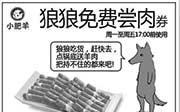 优惠券缩略图:小肥羊手机优惠券:2014年11月凭券点锅底送驰名羔羊卷,原价26元起