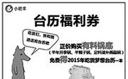 优惠券缩略图:小肥羊手机优惠券:2014年12月正价购有料锅底免费得2015吃货梦想台历一本
