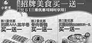 优惠券缩略图:小肥羊优惠券:杭州小肥羊五月特惠,凭券三种招牌美食买一送一