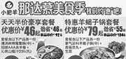 优惠券缩略图:小肥羊优惠券:广州增城小肥羊2014年6月7月8月天天半价豪享套餐46元,特惠羊蝎子锅套餐79元起