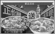 优惠券缩略图:小肥羊优惠券,正价消费牛膝骨锅或牛膝羊蝎CP锅送1.25L雪碧一瓶