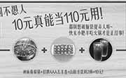 优惠券缩略图:小肥羊优惠活动:2015愚人节上海小肥羊南丹店神麻藤椒锅超值套餐只要10元