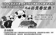 优惠券缩略图:小肥羊优惠券手机版:54青年节戴上墨镜小肥羊消费54折青春优惠