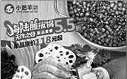 优惠券缩略图:小肥羊优惠券手机版:海陆藤椒锅新品套餐凭券5.5折特惠