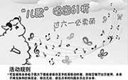 优惠券缩略图:小肥羊优惠券手机版:61儿童节到小肥羊火锅消费唱儿歌享61折优惠