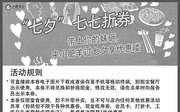 优惠券缩略图:小肥羊优惠券手机版,2015七夕节小肥羊7.7折优惠券