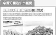 優惠券縮略圖:辛香匯優惠活動:辛香匯微信訂餐酸菜魚3人套餐9折優惠價70元