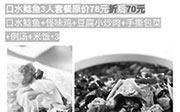 优惠券缩略图:辛香汇优惠活动:辛香汇微信订餐口水鲶鱼3人套餐9折优惠价70元