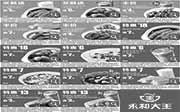 优惠券缩略图:永和大王优惠券:2014年10月11月12月永和大王优惠券整张特惠版本