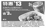 优惠券缩略图:永和大王手机优惠券:W14 盐酥鸡/盐焗鸡翅+黑糖珍珠奶茶/红豆豆浆 2014年10月11月12月特惠价13元,省3元起