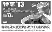 优惠券缩略图:永和大王手机优惠券:W13 香干鱼豆腐+黑糖珍珠奶茶/红豆豆浆 2014年10月11月12月特惠价13元,省3元起