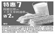 优惠券缩略图:永和大王手机优惠券:W12 现磨豆浆+大王非矾油条 2014年10月11月12月特惠价7元,省2元起